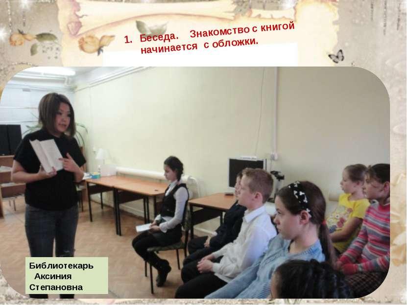 Беседа. Знакомство с книгой начинается с обложки. Библиотекарь Аксиния Степан...