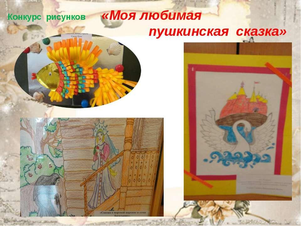 Конкурс рисунков «Моя любимая пушкинская сказка»