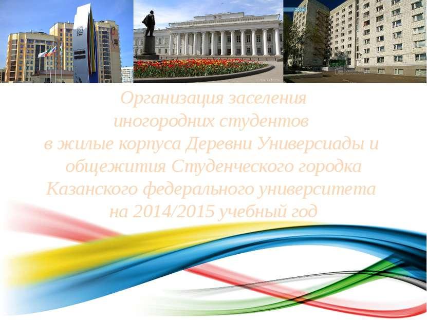 Организация заселения иногородних студентов в жилые корпуса Деревни Универсиа...