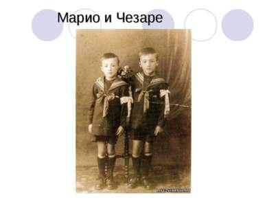 Марио и Чезаре