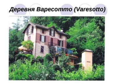 Деревня Варесотто (Varesotto)