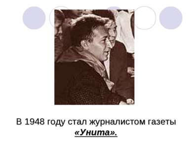 В 1948 году стал журналистом газеты «Унита».