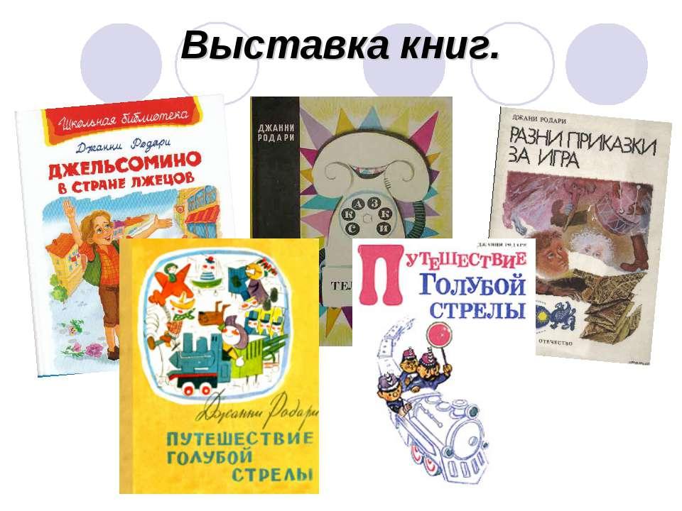 Выставка книг.