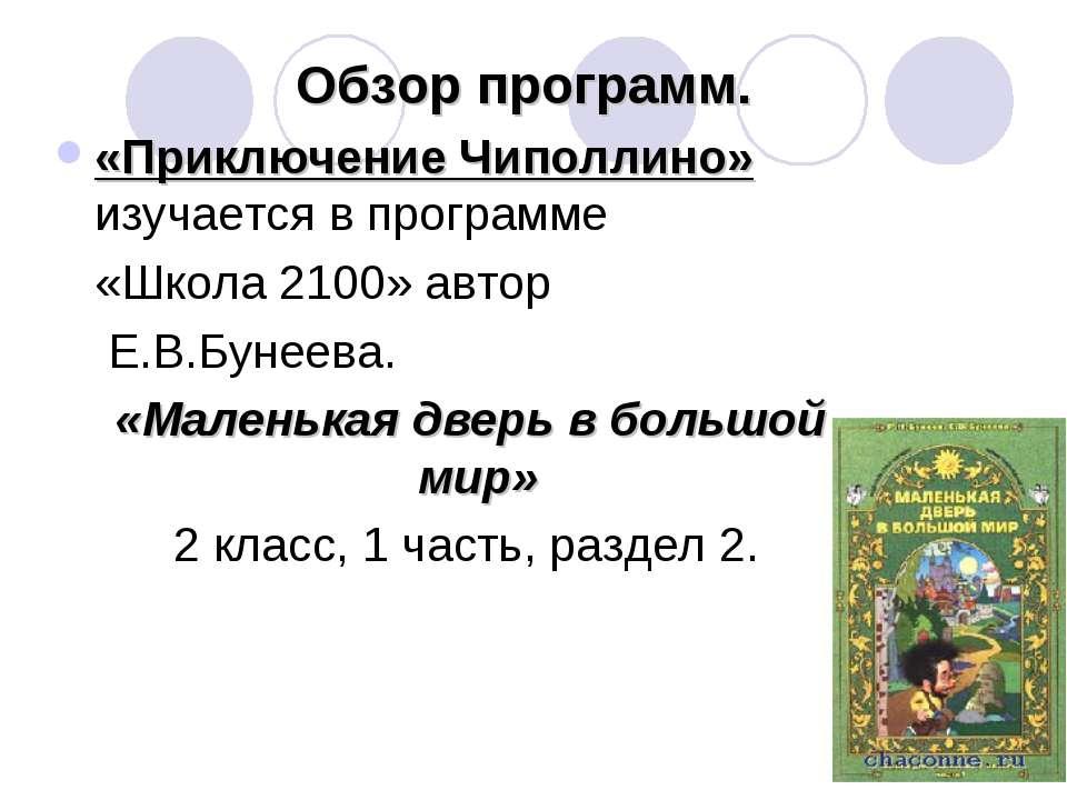Обзор программ. «Приключение Чиполлино» изучается в программе «Школа 2100» ав...