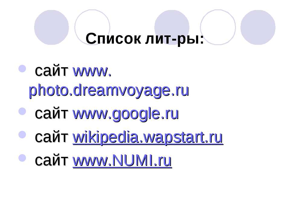 Список лит-ры: сайт www.photo.dreamvoyage.ru сайт www.google.ru сайт wikipedi...