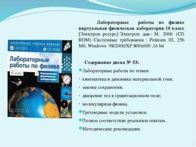 Лабораторные работы по физике виртуальная физическая лаборатория 10 класс [Эл...
