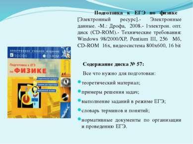 Подготовка к ЕГЭ по физике [Электронный ресурс].- Электронные данные. -М.: Др...