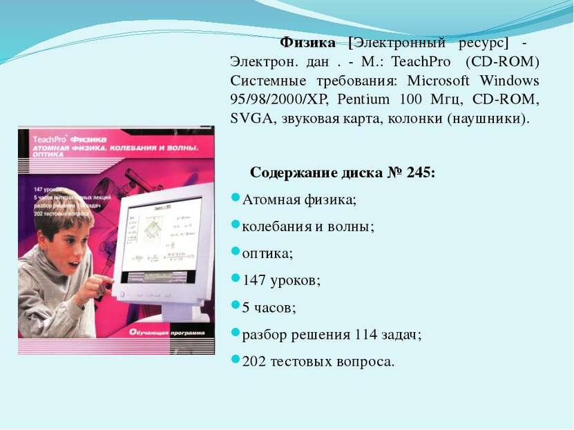 Физика [Электронный ресурс] - Электрон. дан . - М.: TeachPro (CD-ROM) Системн...