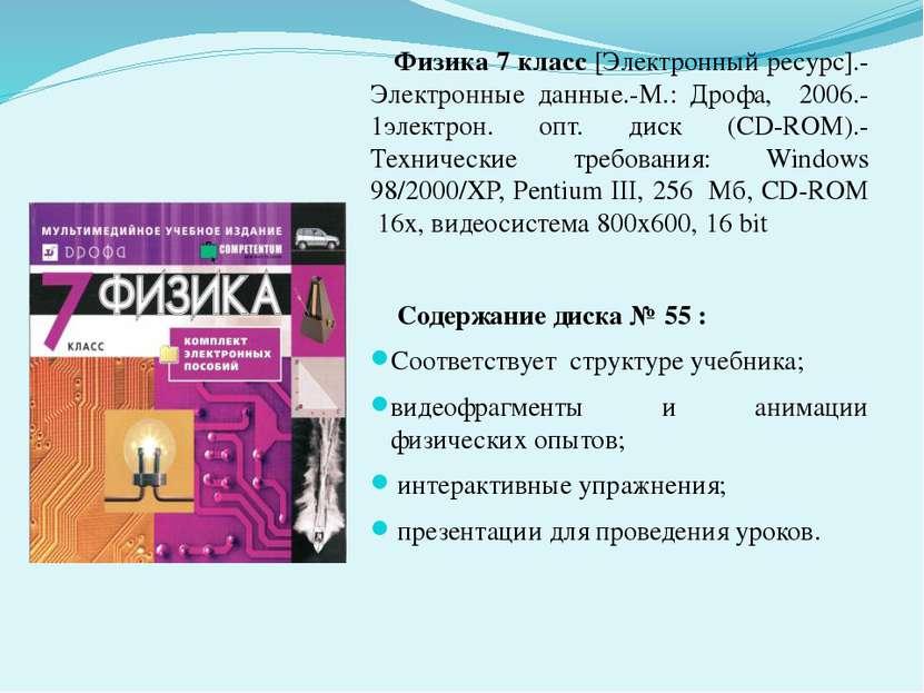 Физика 7 класс [Электронный ресурс].- Электронные данные.-М.: Дрофа, 2006.- 1...
