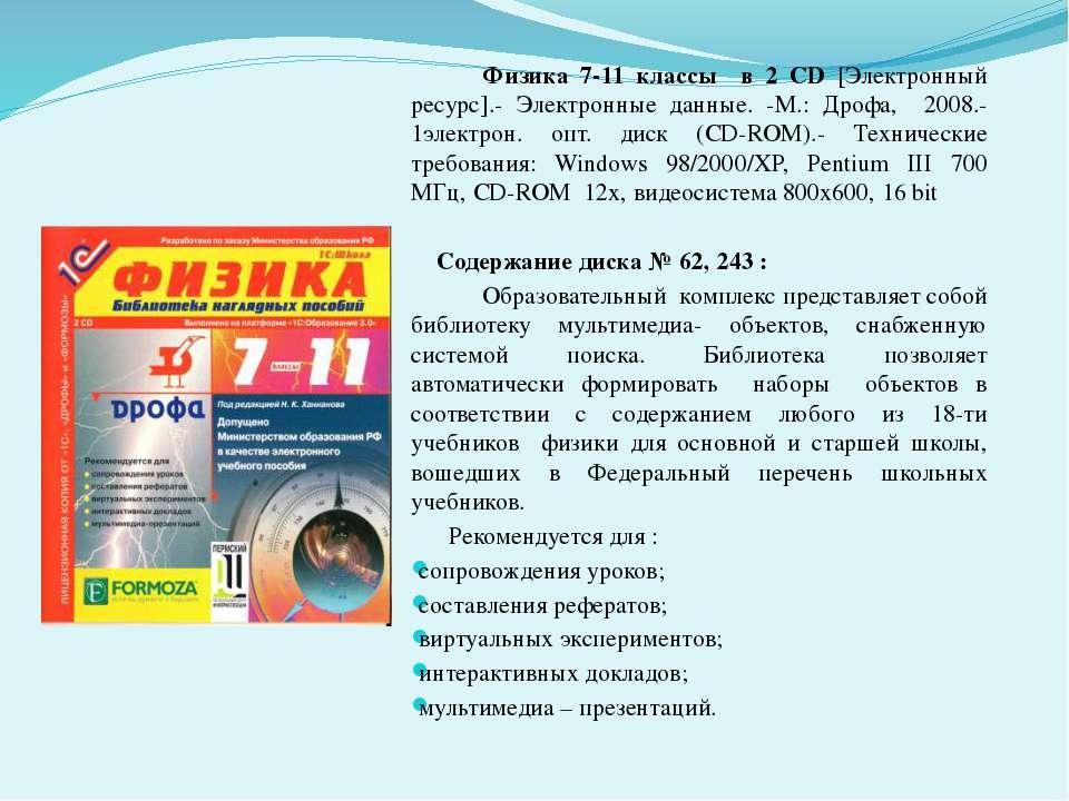 Физика 7-11 классы в 2 CD [Электронный ресурс].- Электронные данные. -М.: Дро...