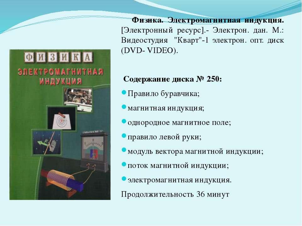 Физика. Электромагнитная индукция. [Электронный ресурс].- Электрон. дан. М.: ...