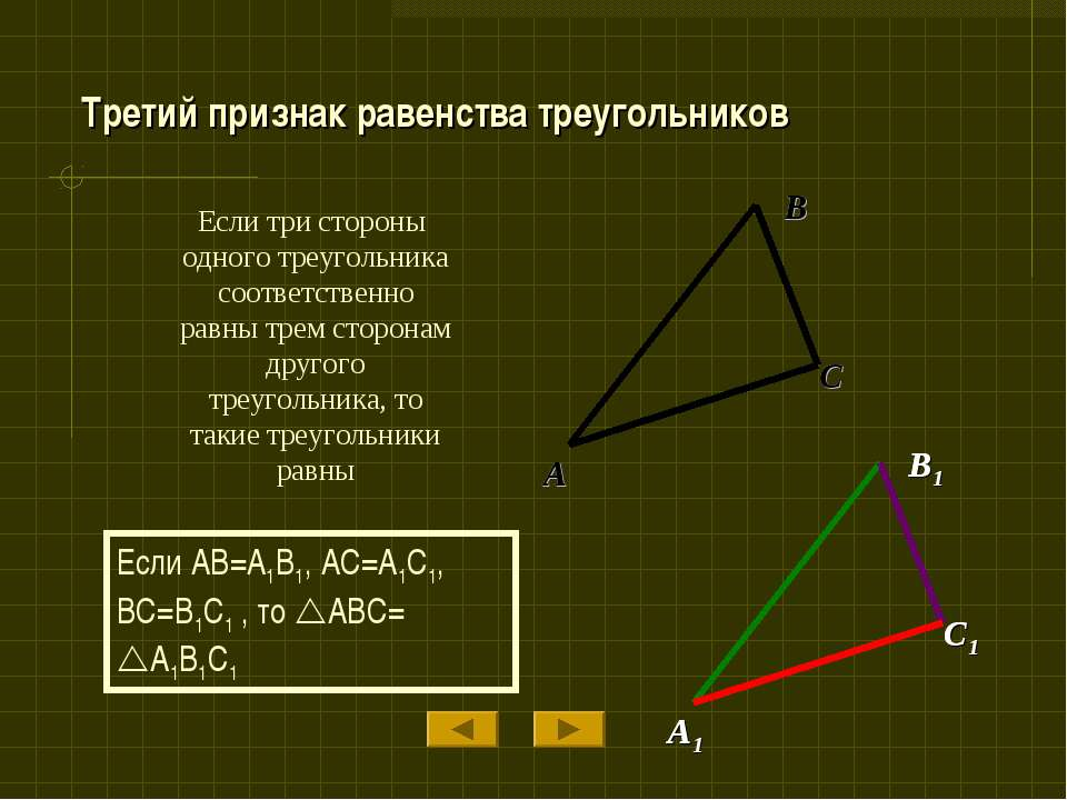 Если три стороны одного треугольника соответственно равны трем сторонам друго...