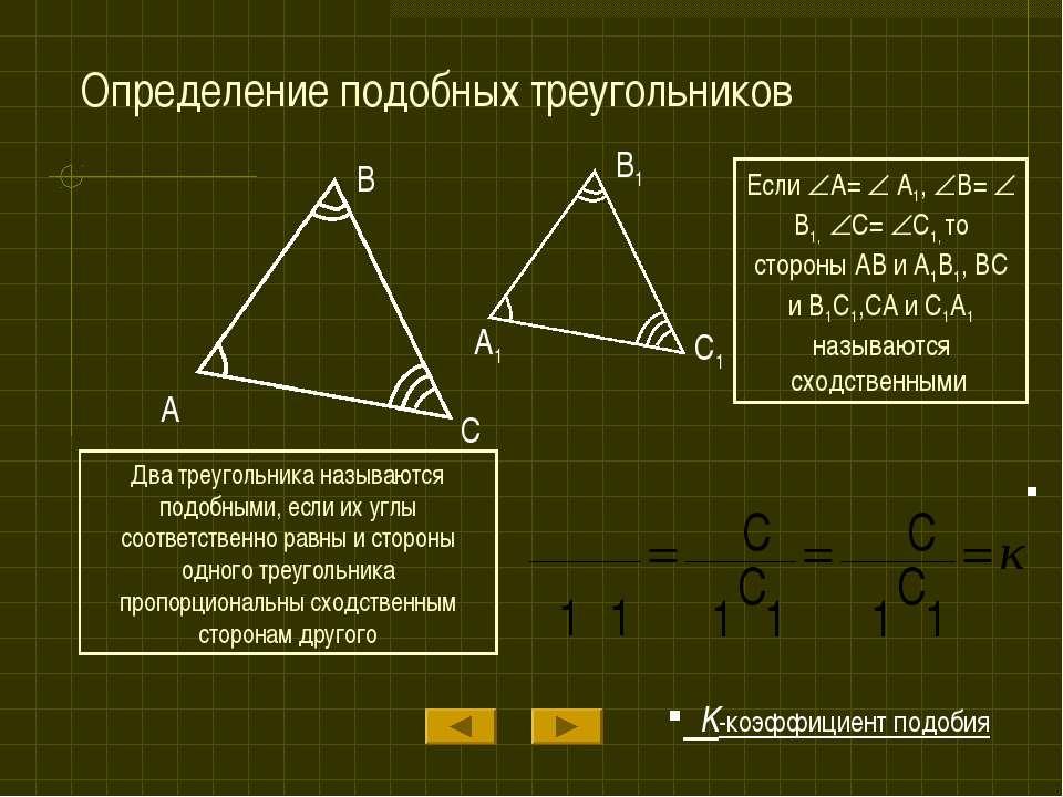 Определение подобных треугольников A B C A1 B1 C1 Если A= A1, B= B1, C= C1, т...