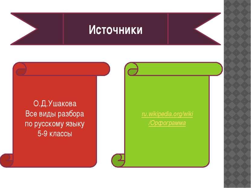О.Д.Ушакова Все виды разбора по русскому языку 5-9 классы ru.wikipedia.org/wi...
