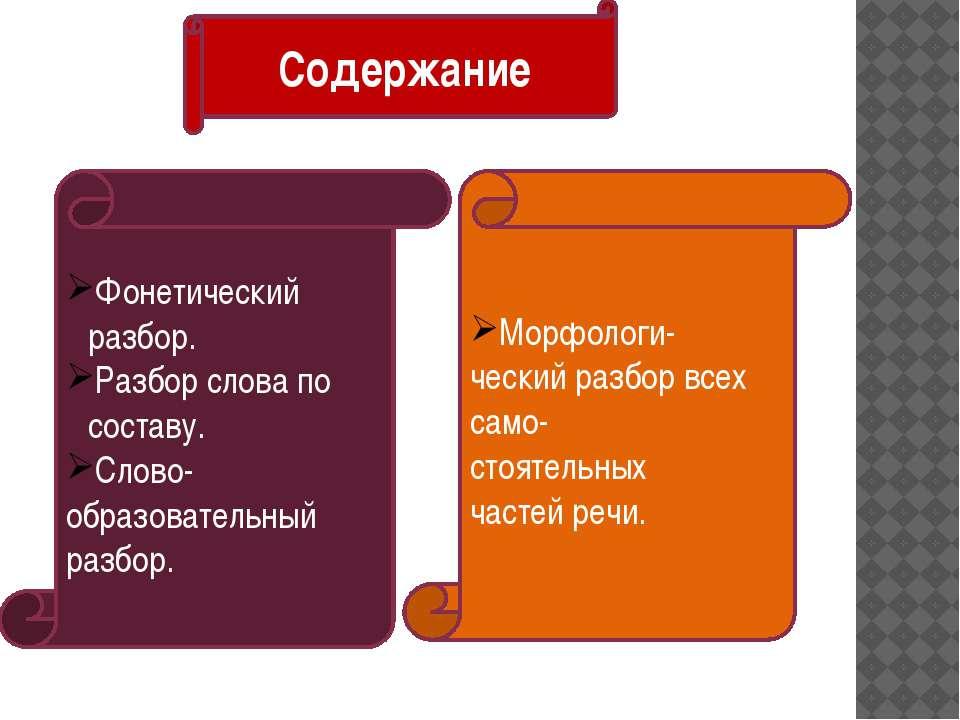 Фонетический разбор. Разбор слова по составу. Слово- образовательный разбор. ...