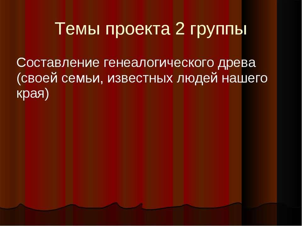 Темы проекта 2 группы Составление генеалогического древа (своей семьи, извест...