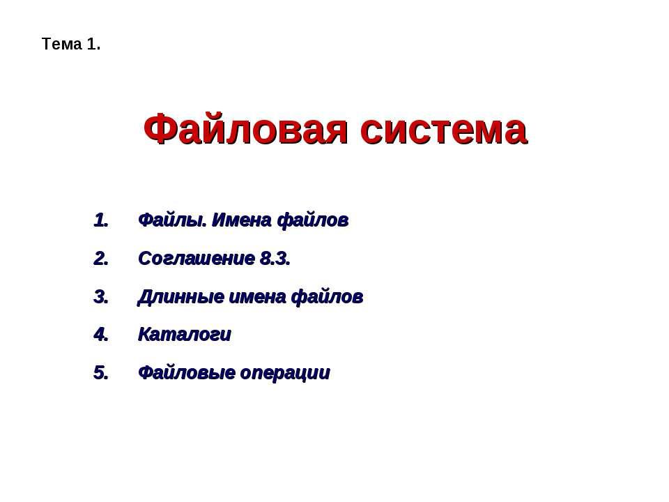 Файловая система Файлы. Имена файлов Соглашение 8.3. Длинные имена файлов Кат...