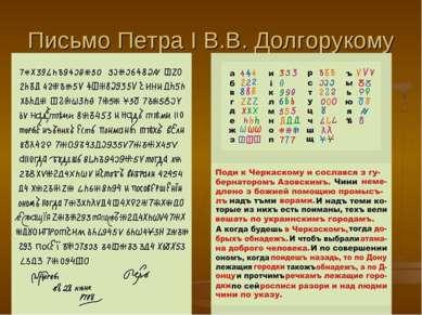 Письмо Петра I В.В. Долгорукому