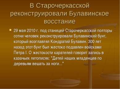 В Старочеркасской реконструировали Булавинское восстание 29 мая 2010 г. под с...