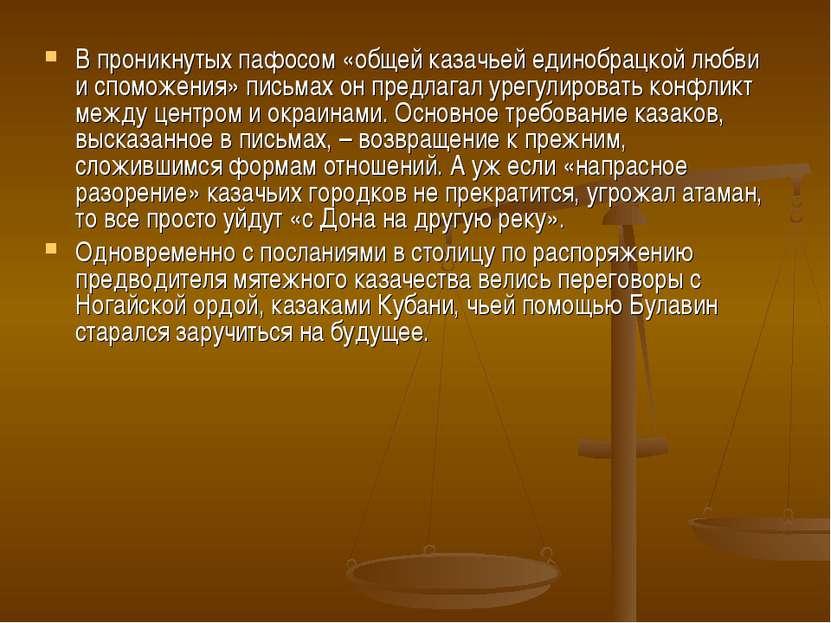 В проникнутых пафосом «общей казачьей единобрацкой любви и споможения» письма...