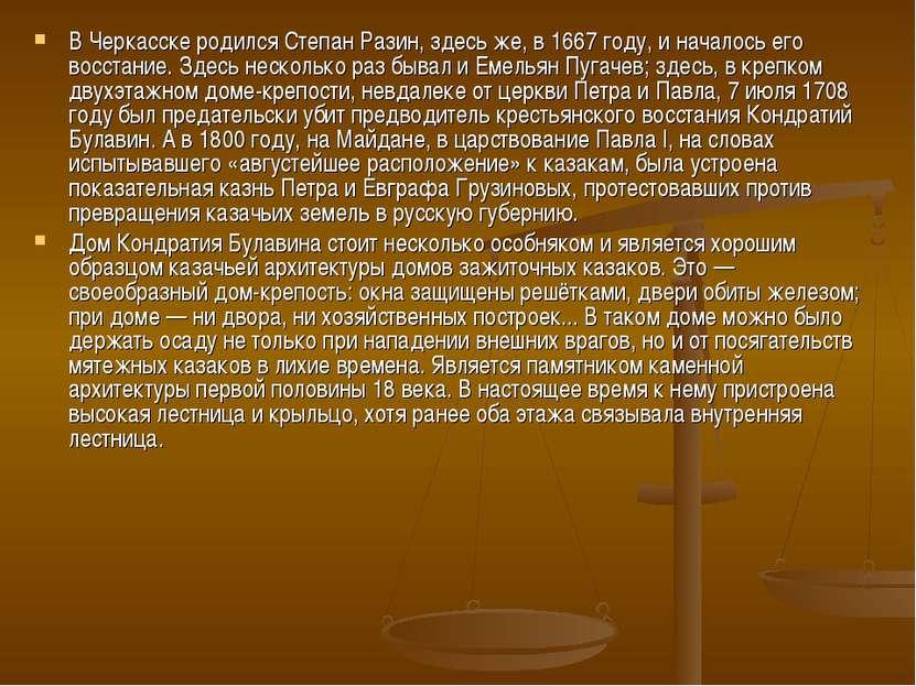 В Черкасске родился Степан Разин, здесь же, в 1667 году, и началось его восст...
