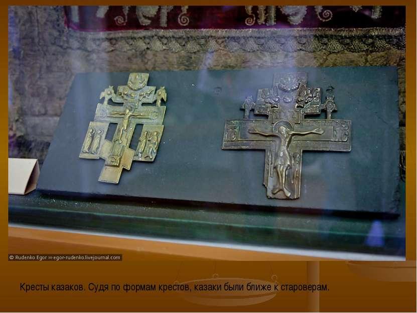 Кресты казаков. Судя по формам крестов, казаки былиближе к староверам.