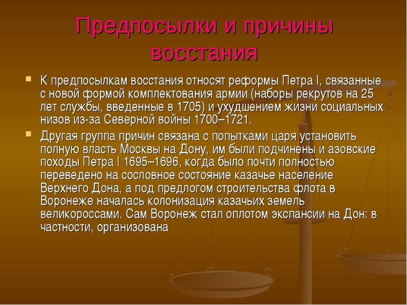 Предпосылки и причины восстания К предпосылкам восстания относят реформыПетр...
