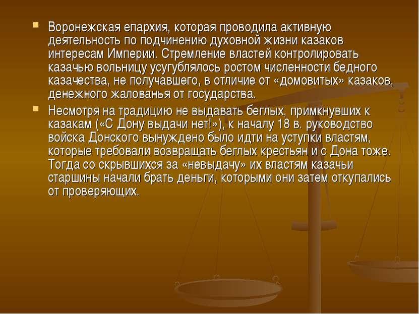 Воронежская епархия, которая проводила активную деятельность по подчинению ду...