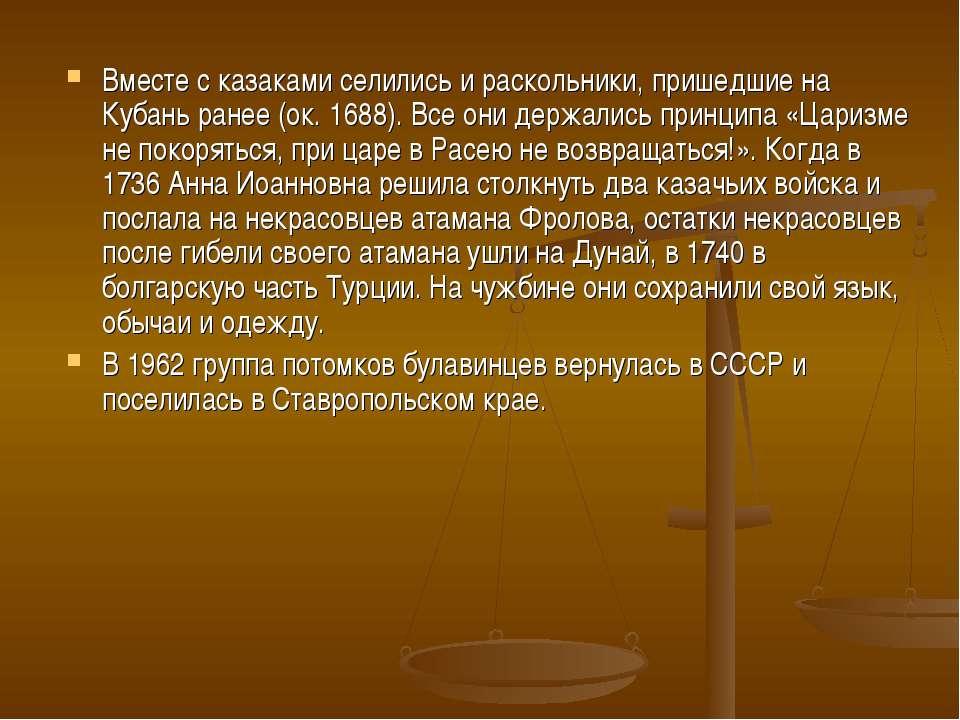 Вместе с казаками селились и раскольники, пришедшие на Кубань ранее (ок. 1688...