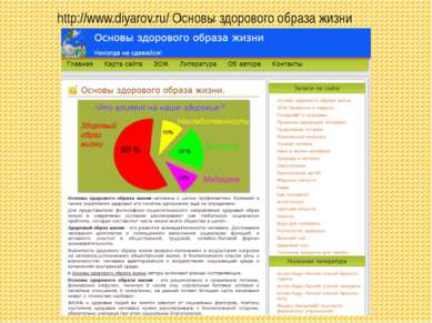 http://www.diyarov.ru/ Основы здорового образа жизни
