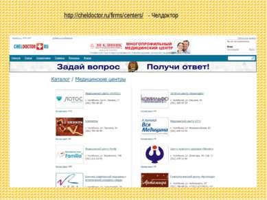 http://cheldoctor.ru/firms/centers/ - Челдоктор
