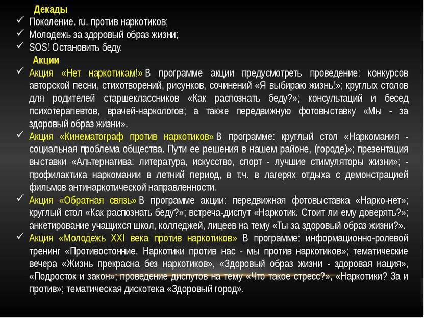 Декады Поколение. ru. против наркотиков; Молодежь за здоровый образ жизни; SO...