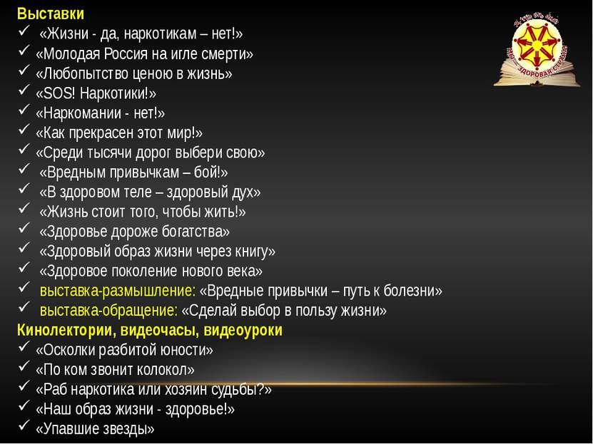 Выставки «Жизни - да, наркотикам – нет!» «Молодая Россия на игле смерти» «Люб...