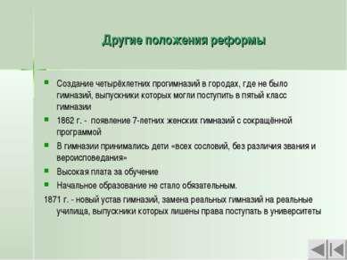 Другие положения реформы Создание четырёхлетних прогимназий в городах, где не...