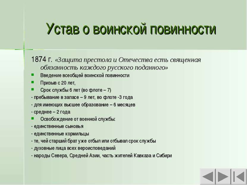 Устав о воинской повинности 1874 г. «Защита престола и Отечества есть священн...