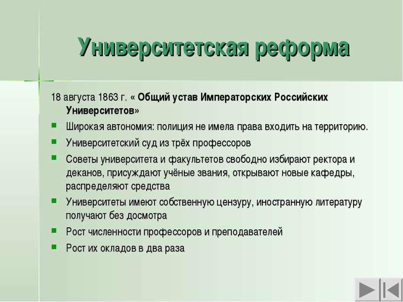 Университетская реформа 18 августа 1863 г. « Общий устав Императорских Россий...