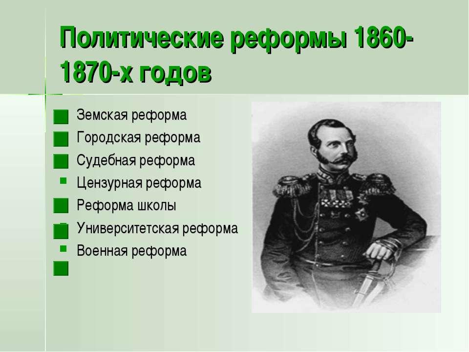 Политические реформы 1860-1870-х годов Земская реформа Городская реформа Суде...