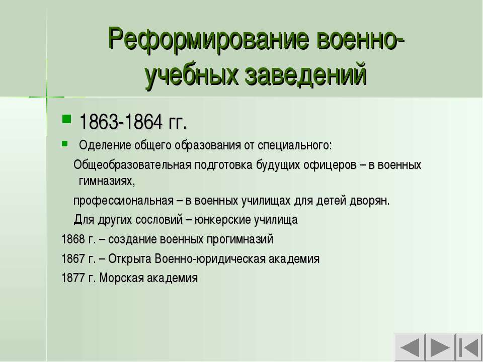 Реформирование военно-учебных заведений 1863-1864 гг. Оделение общего образов...