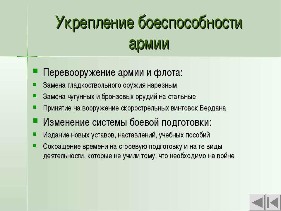 Укрепление боеспособности армии Перевооружение армии и флота: Замена гладкост...