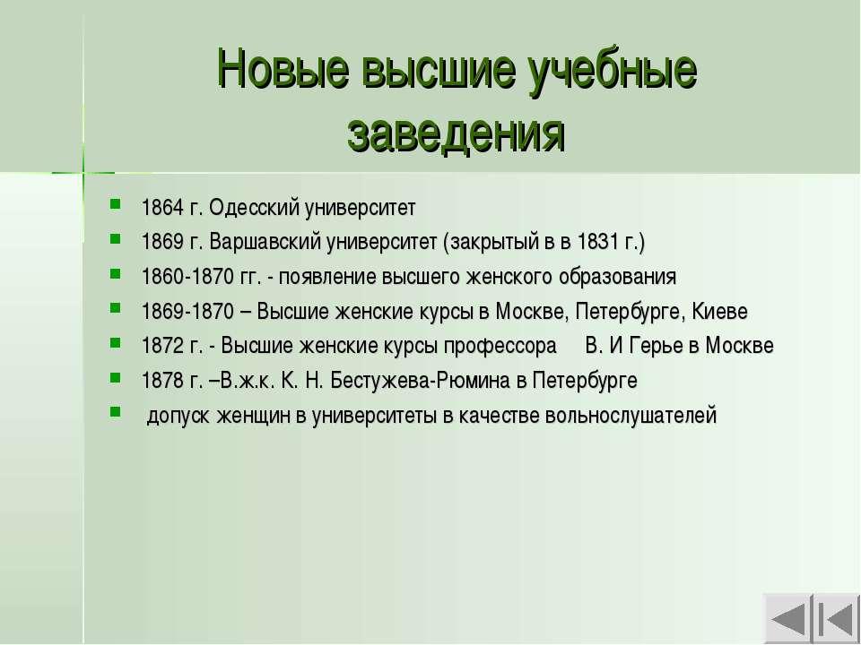 Новые высшие учебные заведения 1864 г. Одесский университет 1869 г. Варшавски...