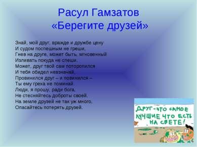 Расул Гамзатов «Берегите друзей» Знай, мой друг, вражде и дружбе цену И судом...