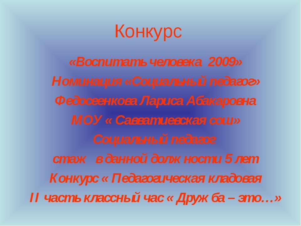 Конкурс «Воспитать человека 2009» Номинация «Социальный педагог» Федосеенкова...