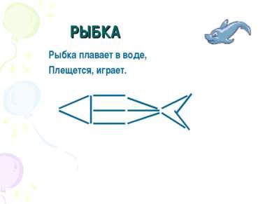РЫБКА Рыбка плавает в воде, Плещется, играет.