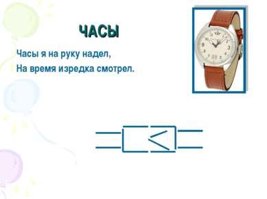 ЧАСЫ Часы я на руку надел, На время изредка смотрел.
