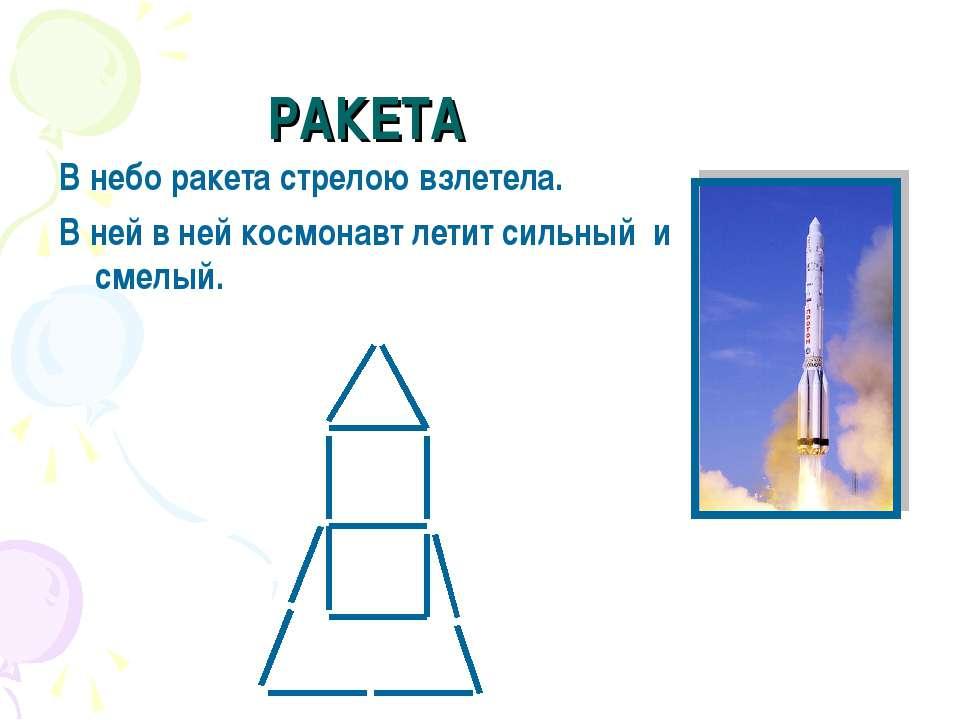РАКЕТА В небо ракета стрелою взлетела. В ней в ней космонавт летит сильный и ...