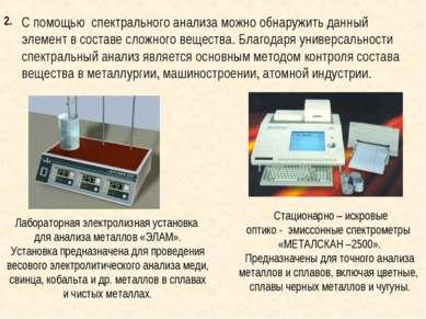 2. С помощью спектрального анализа можно обнаружить данный элемент в составе ...