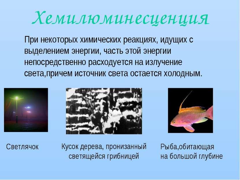 Хемилюминесценция При некоторых химических реакциях, идущих с выделением энер...