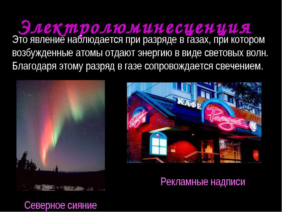 Электролюминесценция Это явление наблюдается при разряде в газах, при котором...