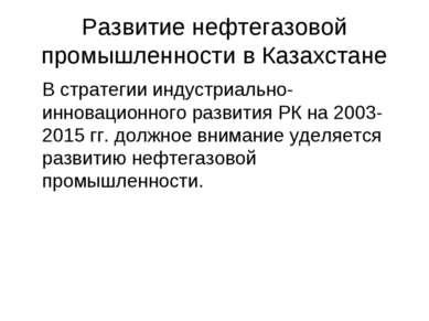 Развитие нефтегазовой промышленности в Казахстане В стратегии индустриально-и...