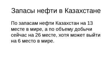 Запасы нефти в Казахстане По запасам нефти Казахстан на 13 месте в мире, а по...